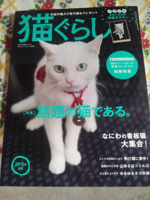 猫くらし表紙